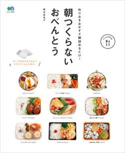 朝つくらないおべんとう-電子書籍