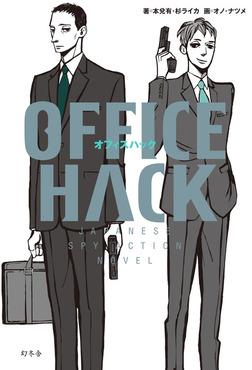 オフィスハック-電子書籍