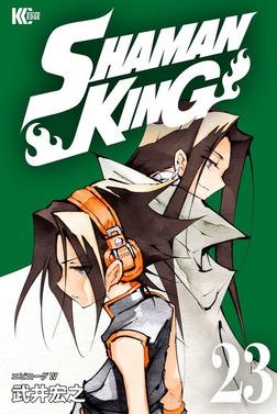 SHAMAN KING ~シャーマンキング~ KC完結版(23)-電子書籍