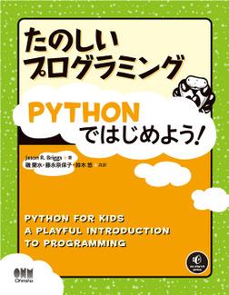 たのしいプログラミング Pythonではじめよう!-電子書籍