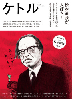 ケトル Vol.27  2015年10月発売号 [雑誌]-電子書籍