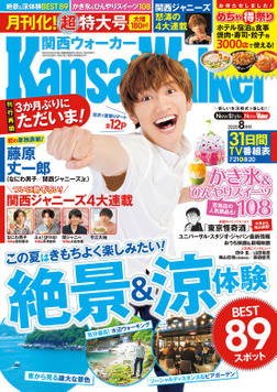 KansaiWalker関西ウォーカー 2020年8月号-電子書籍