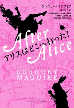アリスはどこへ行った?-電子書籍