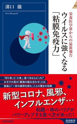 ウイルスに強くなる「粘膜免疫力」-電子書籍