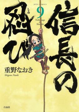 信長の忍び 9巻-電子書籍