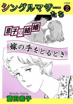 シングルマザーたち分冊版2 息子の結婚-電子書籍