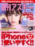 週刊アスキーNo.1256(2019年11月12日発行)