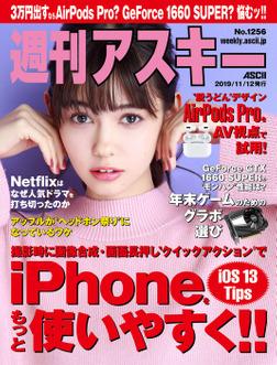 週刊アスキーNo.1256(2019年11月12日発行)-電子書籍