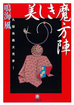 美しき魔方陣 久留島義太見参!(小学館文庫)-電子書籍