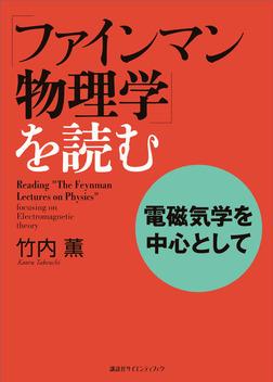 「ファインマン物理学」を読む 電磁気学を中心として-電子書籍