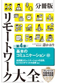 分冊版 リモートワーク大全 第4章 基本のコミュニケーション10
