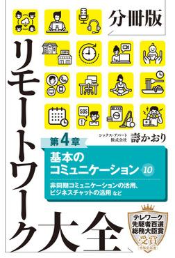 分冊版 リモートワーク大全 第4章 基本のコミュニケーション10-電子書籍