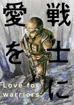 戦士に愛を : 4-電子書籍