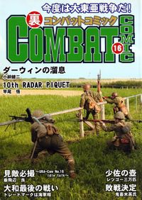 裏コンバットコミック16