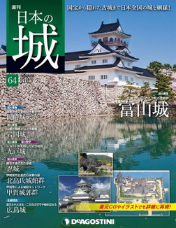 日本の城 改訂版 第64号-電子書籍