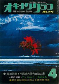 オキナワグラフ 1977年4月号 戦後沖縄の歴史とともに歩み続ける写真誌