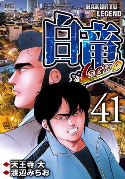 白竜-LEGEND- 41-電子書籍