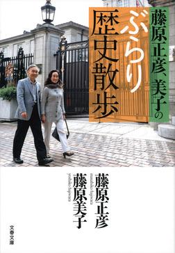 藤原正彦、美子のぶらり歴史散歩-電子書籍