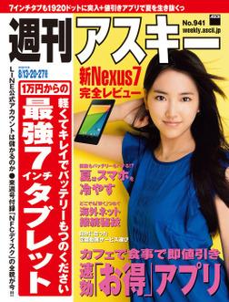 週刊アスキー 2013年 8/13・20・27合併号-電子書籍