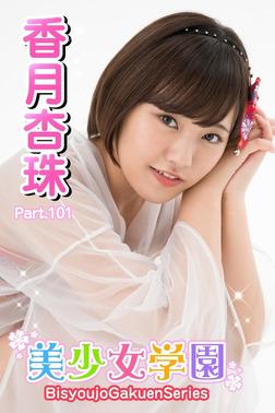 美少女学園 香月杏珠 Part.101-電子書籍