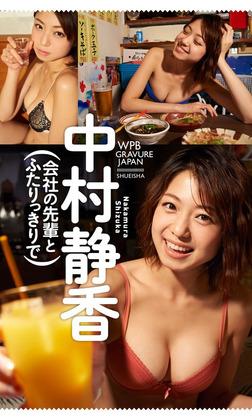 【デジタル限定】中村静香写真集「会社の先輩とふたりっきりで」-電子書籍