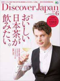 Discover Japan 2018年6月号「おいしい日本茶が飲みたい。」