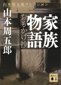 家族物語 おもかげ抄(講談社文庫)