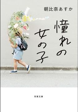 憧れの女の子-電子書籍