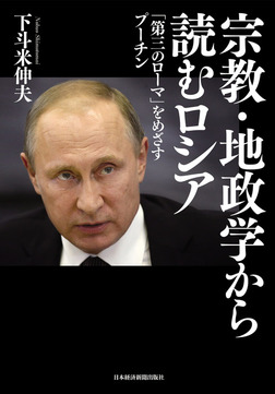 宗教・地政学から読むロシア 「第三のローマ」をめざすプーチン-電子書籍
