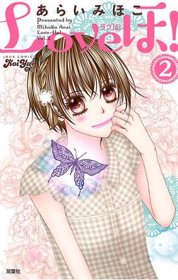 Loveほ! : 2-電子書籍
