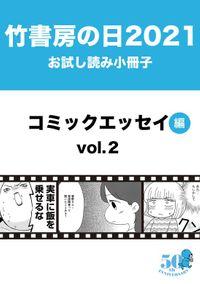 竹書房の日2021記念小冊子 コミックエッセイ編 vol.2