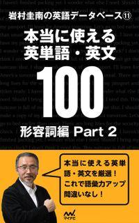 岩村圭南の英語データベース11 本当に使える英単語・英文100 形容詞編Part2
