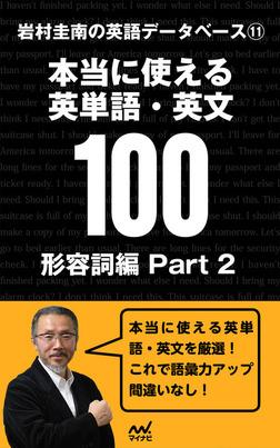 岩村圭南の英語データベース11 本当に使える英単語・英文100 形容詞編Part2-電子書籍