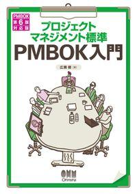 プロジェクトマネジメント標準 PMBOK入門 PMBOK第6版対応版
