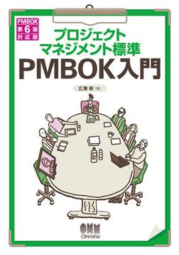 プロジェクトマネジメント標準 PMBOK入門 PMBOK第6版対応版-電子書籍