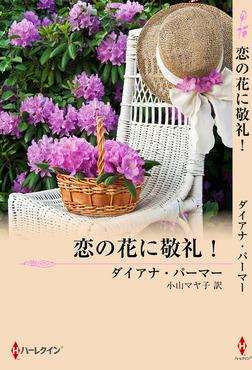 恋の花に敬礼!-電子書籍