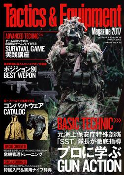 Tactics&Equipment Magazine2017-電子書籍