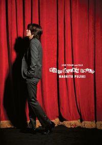 藤木直人『Naohito Fujiki Live Tour ver 10.0 ~不惑 IN ROCK'N'ROLL!!~』オフィシャル・ツアーパンフレット【デジタル版】