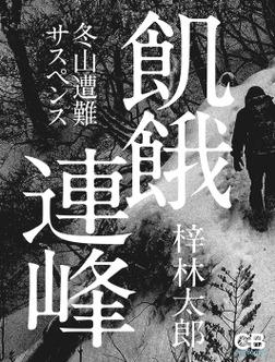 飢餓連峰-電子書籍