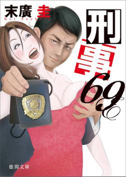 刑事69-電子書籍