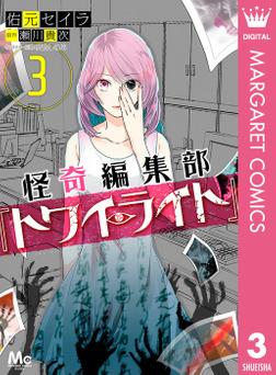 怪奇編集部『トワイライト』 3-電子書籍