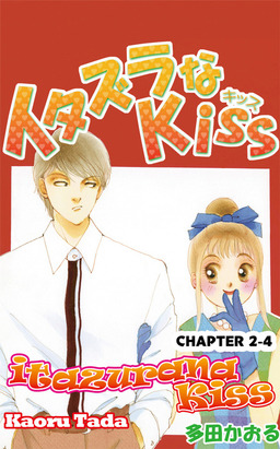 itazurana Kiss, Chapter 2-4