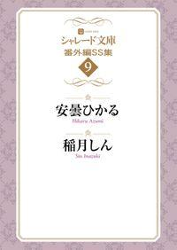 シャレード文庫番外編SS集9