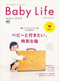 Baby Life 2016 Autumn