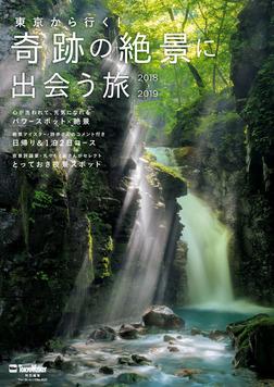 東京から行く!奇跡の絶景に出会う旅2018-2019-電子書籍