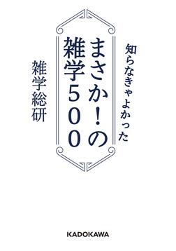 知らなきゃよかった まさか!の雑学500-電子書籍