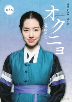 韓国ドラマ・ガイド オクニョ 運命の女 第2巻-電子書籍