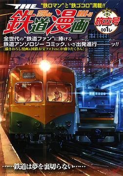 THE 鉄道漫画 001レ 旅立号 / 1-電子書籍