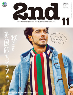 2nd 2017年11月号 Vol.128-電子書籍