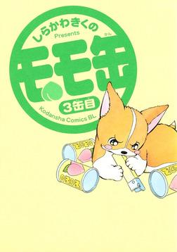 モモ缶(3)-電子書籍